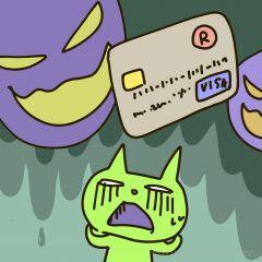 カードない