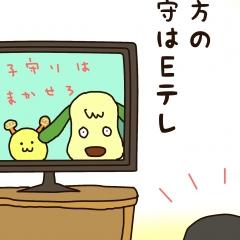かるた★Eテレ