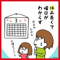 05コロナ-カレンダー