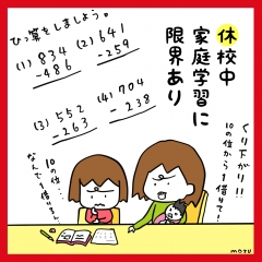 08コロナ-宿題