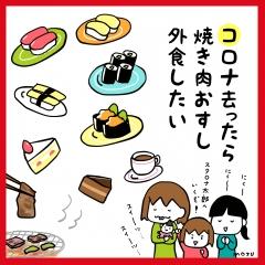 09コロナー外食