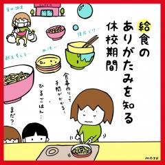 10コロナー昼食