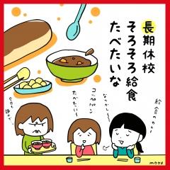 07コロナ-給食食べたい