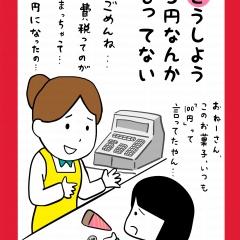 1平成カルタ消費税