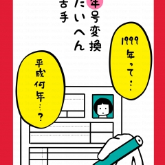 13平成カルタ年号