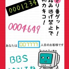 15平成カルタキリバン