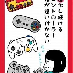 2平成カルタコントローラー