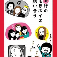 5平成カルタ高温ボイス