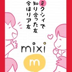 7平成カルタmixi
