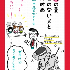 10平成カルタアイボ