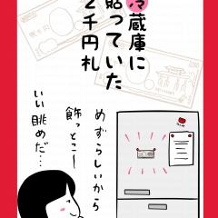 11平成カルタ2千円札