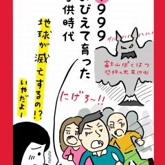 12平成カルタ大魔王