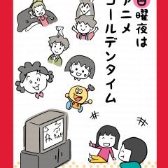 14平成カルタアニメ