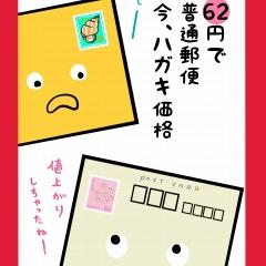 3平成カルタ切手