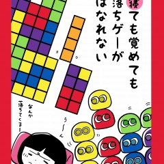 8平成カルタおちげー