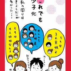 9平成カルタ少子化